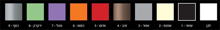 צבעים: לבן, שחור, שמנת, אפור, זהב, אדום, כתום, סגול, ירקרק, כסף